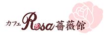 カフェRosa薔薇館